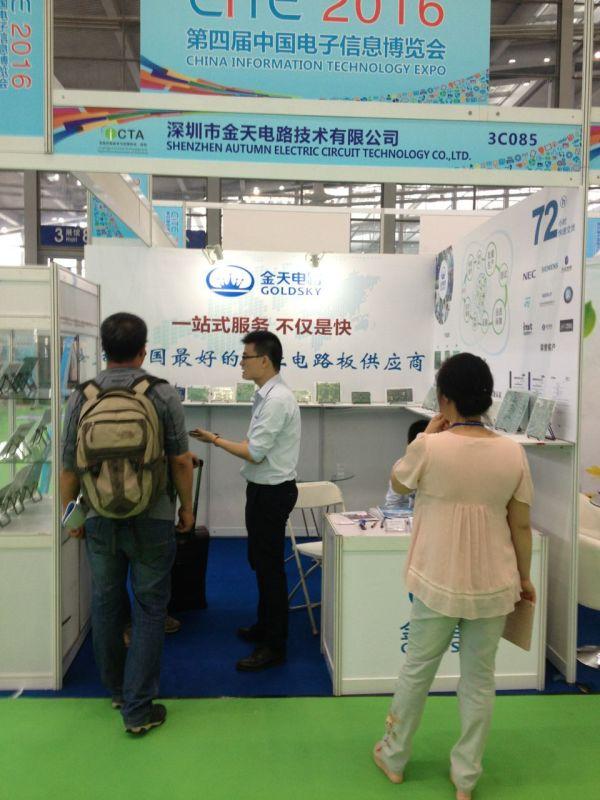 2016第四届中国电子信息博览会在深圳会展中心圆
